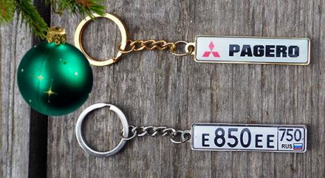 number 468x257 - Брелок с гос номером автомобиля — отличный подарок!