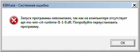 1 468x174 - Отсутствует api-ms-win-crt-runtime-l1-1-0.dll