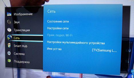 1 468x274 - Отключаем рекламу на смарт TV Samsung / Peers TV