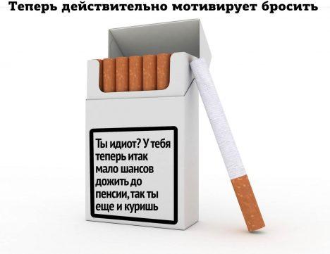 1529160791 77262016afcf3a94e0dc80e490061877 468x361 - Бросай курить, только ради пенсии.