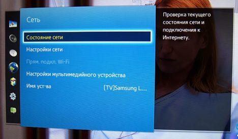 2 1 468x274 - Отключаем рекламу на смарт TV Samsung / Peers TV
