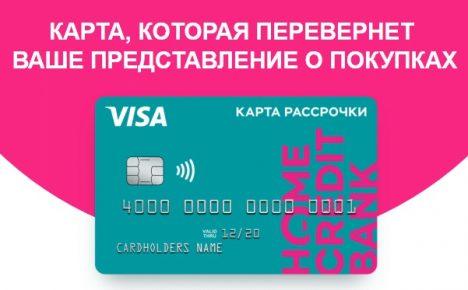 home 468x290 - Кредитная карта без обслуживания - Свобода!