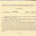 10 150x150 - Инструкция для Модульного Радиоконструктора Электроника Т 802