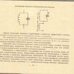 11 150x150 - Инструкция для Модульного Радиоконструктора Электроника Т 802
