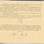 13 150x150 - Инструкция для Модульного Радиоконструктора Электроника Т 802