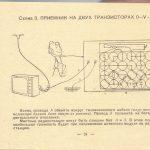 24 150x150 - Инструкция для Модульного Радиоконструктора Электроника Т 802