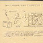 26 150x150 - Инструкция для Модульного Радиоконструктора Электроника Т 802