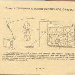 34 150x150 - Инструкция для Модульного Радиоконструктора Электроника Т 802
