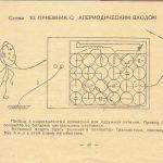 38 150x150 - Инструкция для Модульного Радиоконструктора Электроника Т 802