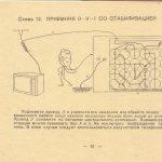 42 150x150 - Инструкция для Модульного Радиоконструктора Электроника Т 802