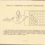 44 150x150 - Инструкция для Модульного Радиоконструктора Электроника Т 802