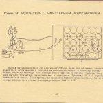 46 150x150 - Инструкция для Модульного Радиоконструктора Электроника Т 802