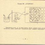 58 150x150 - Инструкция для Модульного Радиоконструктора Электроника Т 802