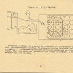 60 150x150 - Инструкция для Модульного Радиоконструктора Электроника Т 802