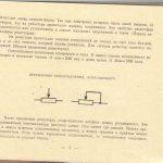 7 150x150 - Инструкция для Модульного Радиоконструктора Электроника Т 802