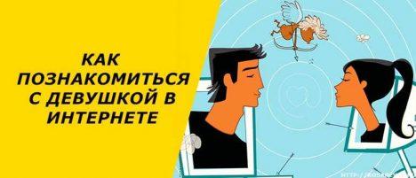 znakomstvo v internete 468x201 - Как познакомиться с девушкой в интернете: знакомство