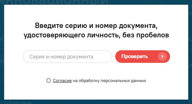 1 - ДИТ Москвы при проверке пропуска получает разрешение на отправку рекламы на следующие 10 лет