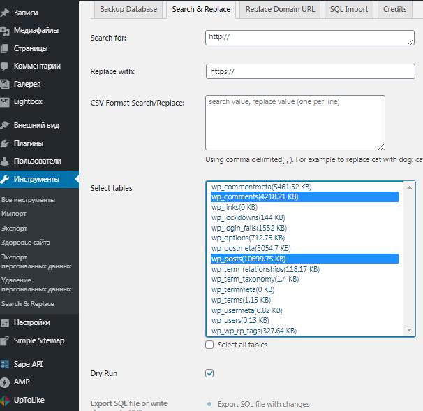 2 - Бесплатный и полнофункциональный аналог плагина Better Search Replace