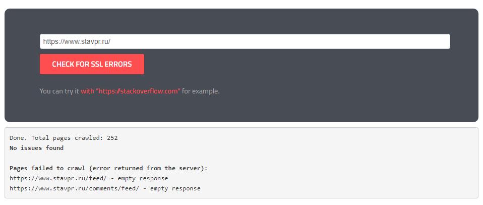 5 - Как проверить сайт на смешанный контент при переходе на HTTPS