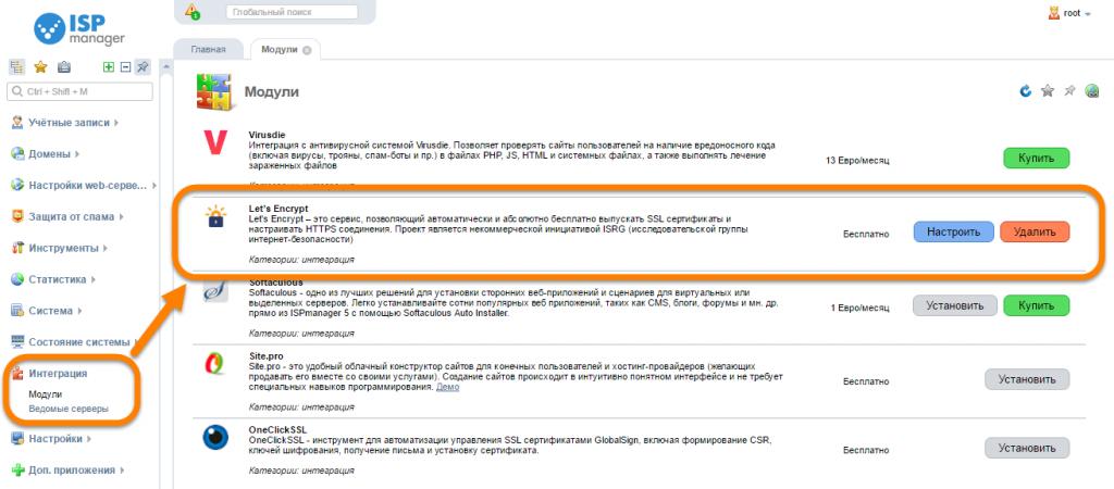 leplugin 1024x450 - Установить бесплатный SSL-сертификат Let's Encrypt FirstVDS