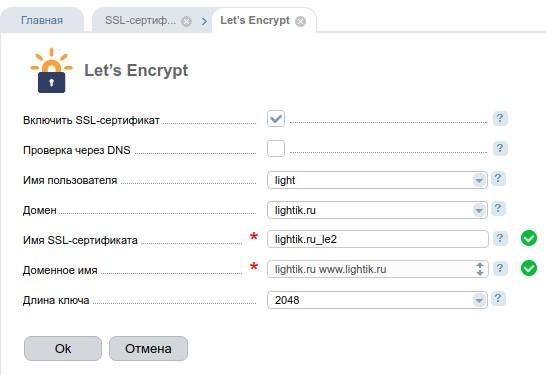 letsnew - Установить бесплатный SSL-сертификат Let's Encrypt FirstVDS