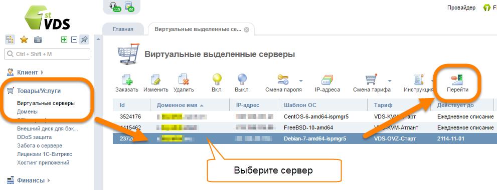 pickdomain - Установить бесплатный SSL-сертификат Let's Encrypt FirstVDS