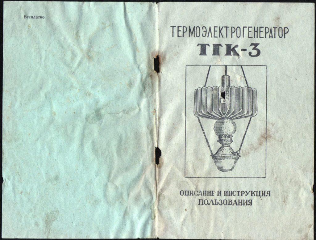 3 1 1 1024x777 - Инструкция пользования описание и схема Термоэлектрогенератора ТГК-3
