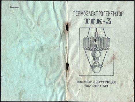 3 1 468x355 - Инструкция пользования описание и схема Термоэлектрогенератора ТГК-3