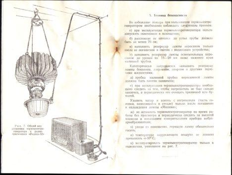 3 10 468x353 - Инструкция пользования описание и схема Термоэлектрогенератора ТГК-3