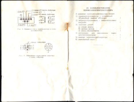 3 14 468x357 - Инструкция пользования описание и схема Термоэлектрогенератора ТГК-3