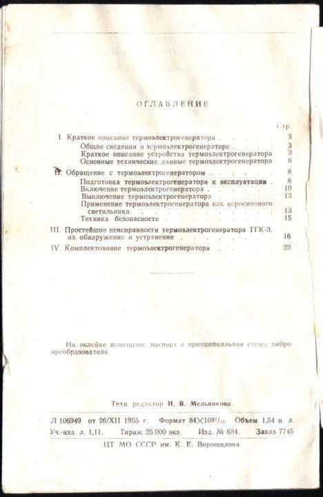 3 15 468x719 - Инструкция пользования описание и схема Термоэлектрогенератора ТГК-3
