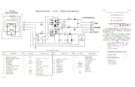 3 17 468x304 - Инструкция пользования описание и схема Термоэлектрогенератора ТГК-3