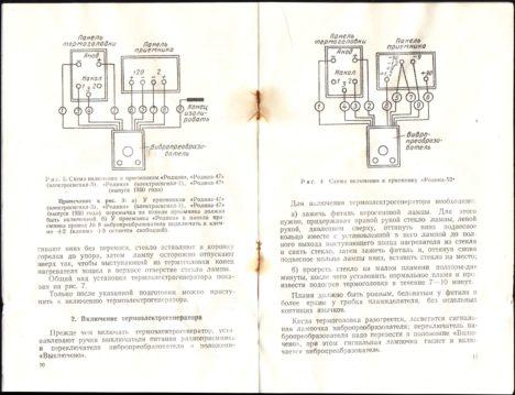 3 8 468x359 - Инструкция пользования описание и схема Термоэлектрогенератора ТГК-3