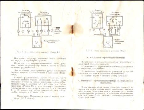 3 9 468x359 - Инструкция пользования описание и схема Термоэлектрогенератора ТГК-3