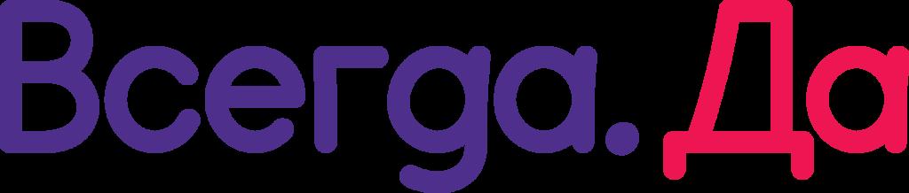 logo 1024x218 - Компания «Всегда.Да» запустила первую в России программу по выплате кэшбэка магазинам